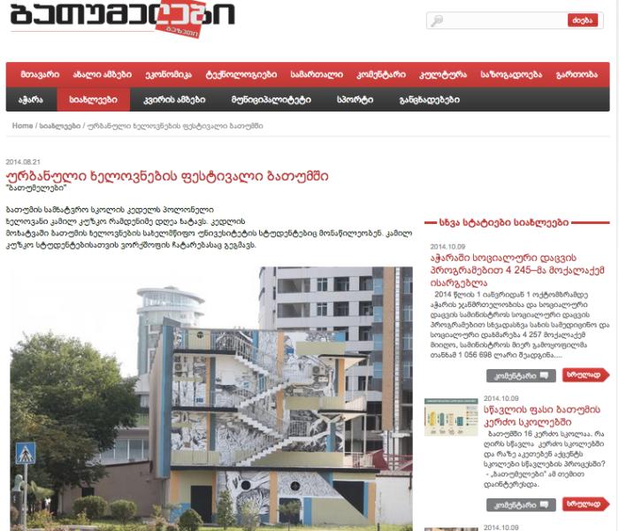 media w Gruzji o projekcie